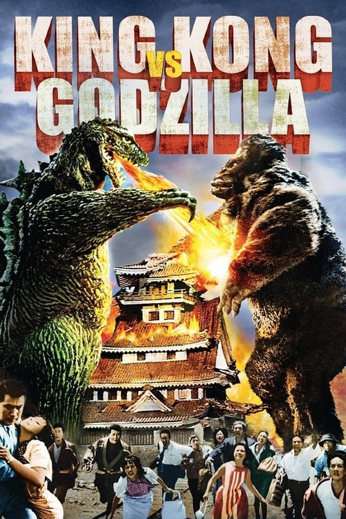 ♛ King Kong contre Godzilla (1962) ▼