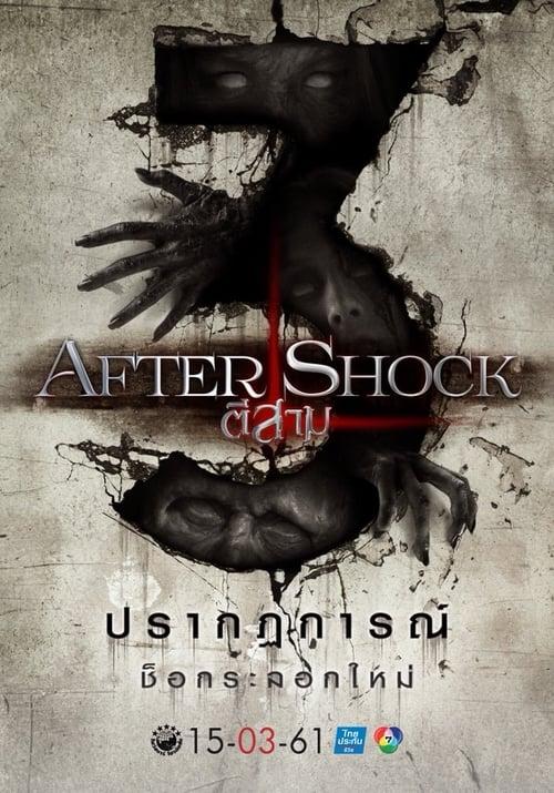 3 AM : Part 3 (Aftershock) (2018) ตีสาม