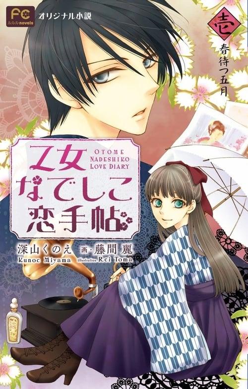 Largescale poster for Otome Nadeshiko Koi Techou