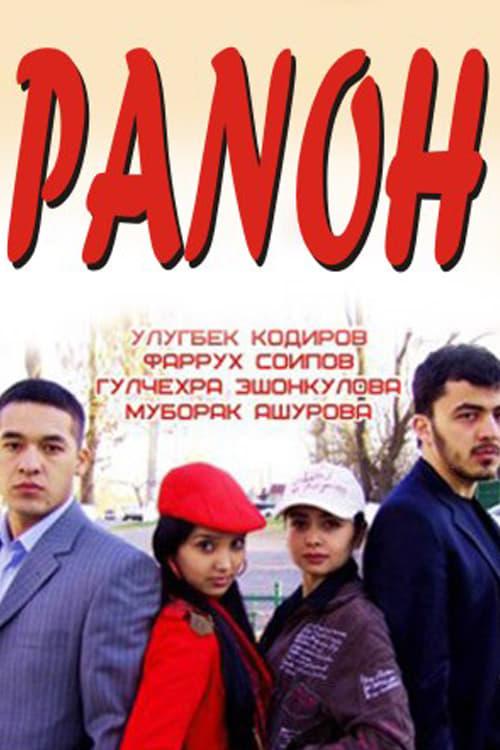 Película Panoh En Buena Calidad Hd