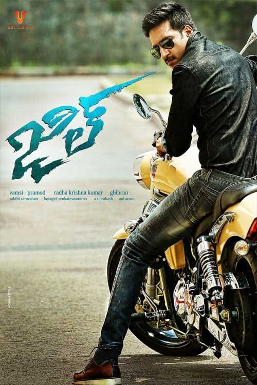 జిల్ film en streaming