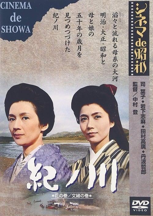 Film Kinokawa Plein Écran Doublé Gratuit en Ligne FULL HD 720