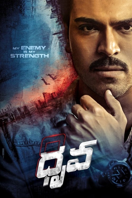 ధృవ film en streaming