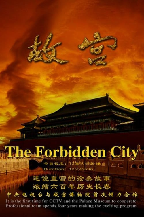 The Forbidden City (2005)