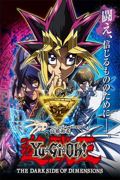 Yu-Gi-Oh!: The Dark Side of Dimensions - Abenteuer / 2017 / ab 0 Jahre