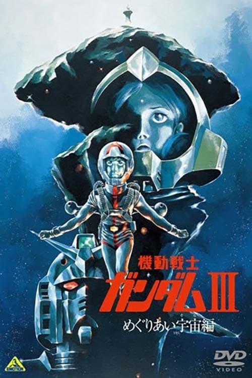 Poster von Mobile Suit Gundam Movie III