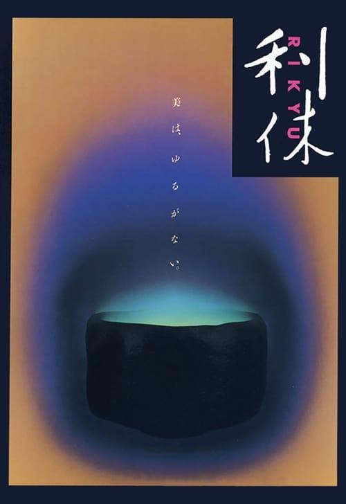 Rikyu (1989) Poster