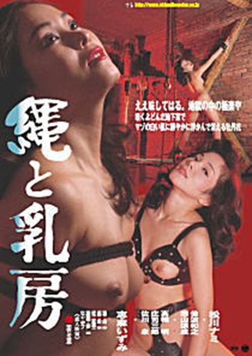 Rope and Breasts (1983)