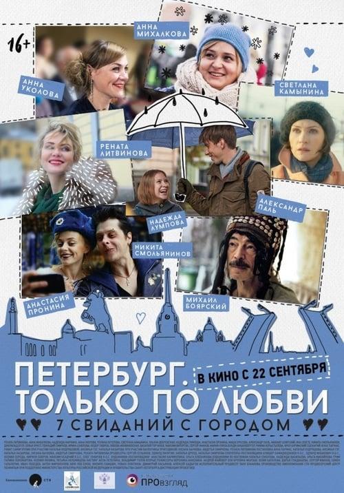 Петербург. Только по любви Online