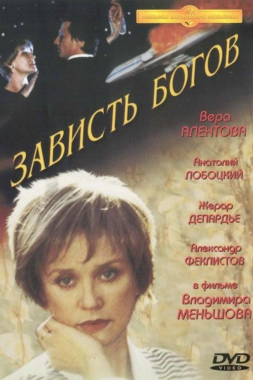 The Envy of Gods (2000)