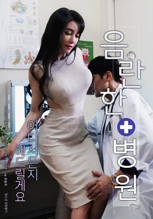 Risque Hospital (2019) - Changes — The Movie Database (TMDb)