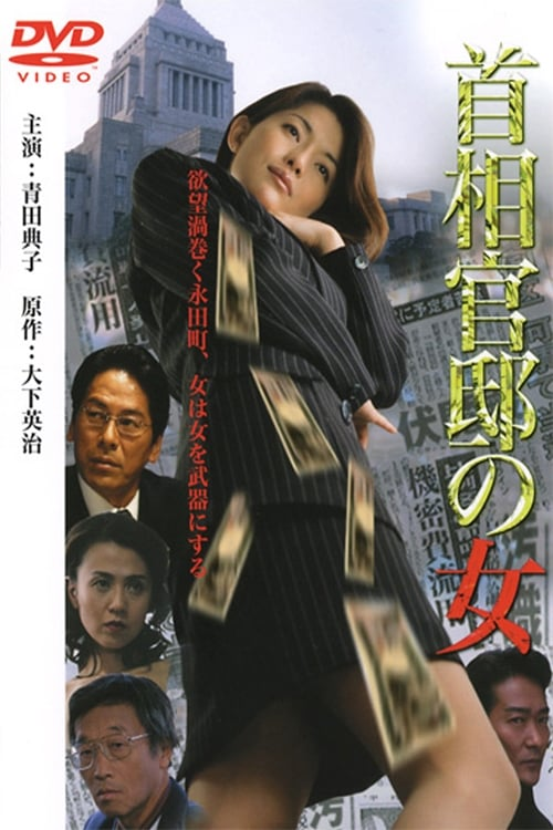 Prime Minister's Office Lady (2001)
