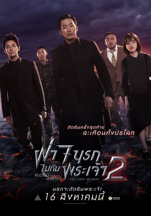 Along with the Gods 2 : The Last 49 Days (2018) ฝ่า 7 นรกไปกับพระเจ้า 2