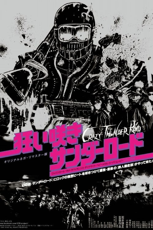 Crazy Thunder Road (1980) Poster