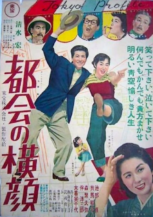 Tokyo Profile (1953)