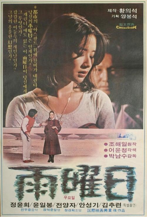 Uyoil (1980)