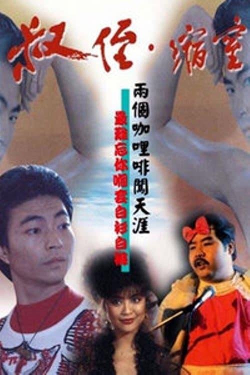 مشاهدة فيلم 叔侄‧縮窒 مع ترجمة على الانترنت