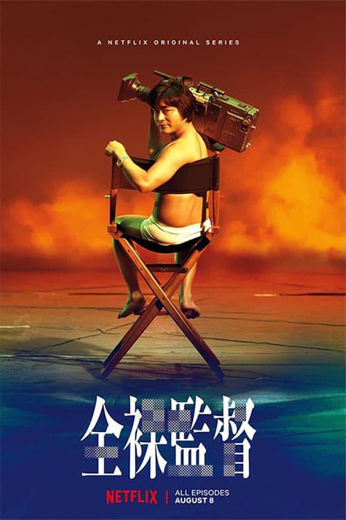 P2P GURU - The Naked Director