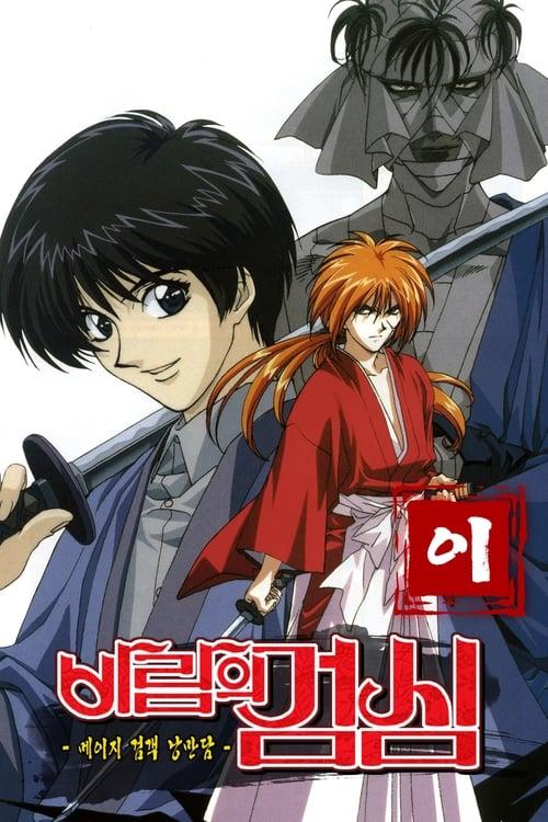 Purgatory Bursts into Flames: The Destiny of Makoto Shishio