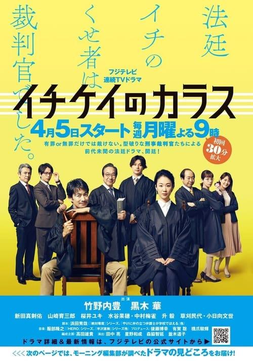 Ichikei no Karasu-Azwaad Movie Database