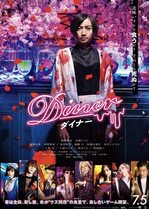 Diner English Full Movie