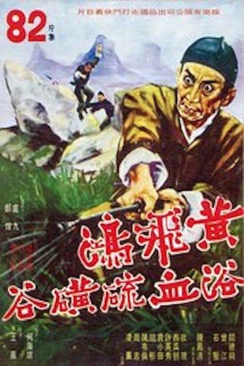 Mira La Película 黃飛鴻虎鶴鬥五狼 Completamente Gratis