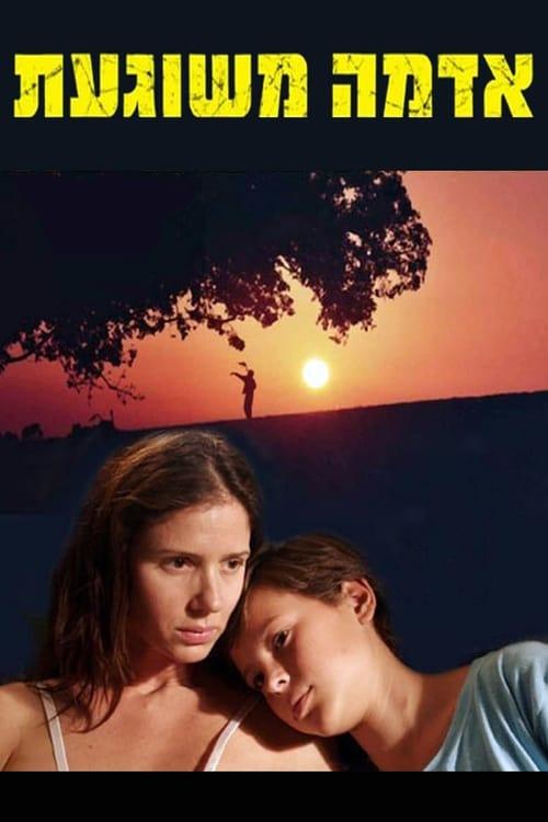 Película Adama Meshuga'at En Buena Calidad