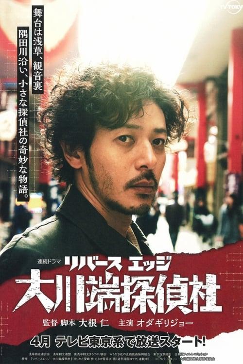 River's Edge Investigative Agency Okawabata (2014)