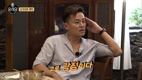 Youn's Kitchen: Season 2 – Épisode Episode 3