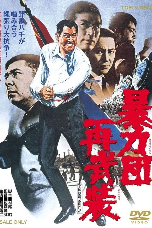 Filme 暴力団再武装 Em Boa Qualidade Hd 720p