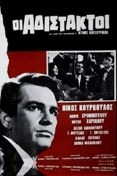 The Ruthless (1965)