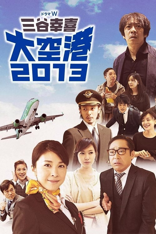Airport (2013) Poster