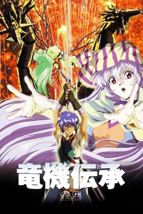 Película Ryûki Denshô Gratis En Línea