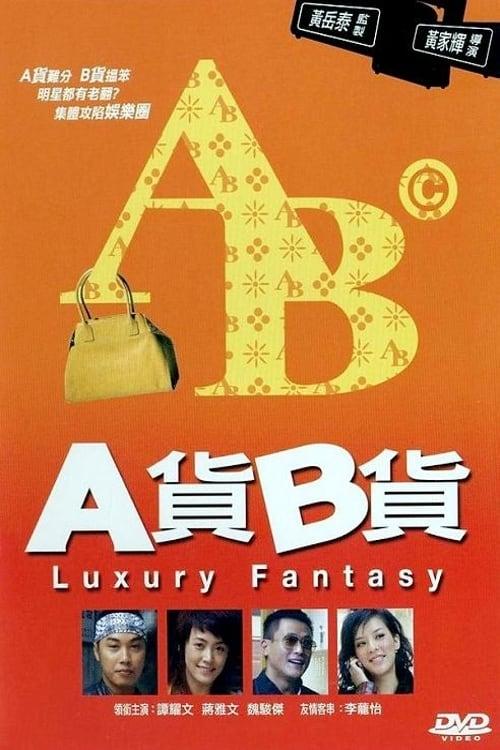 Luxury Fantasy (2007)
