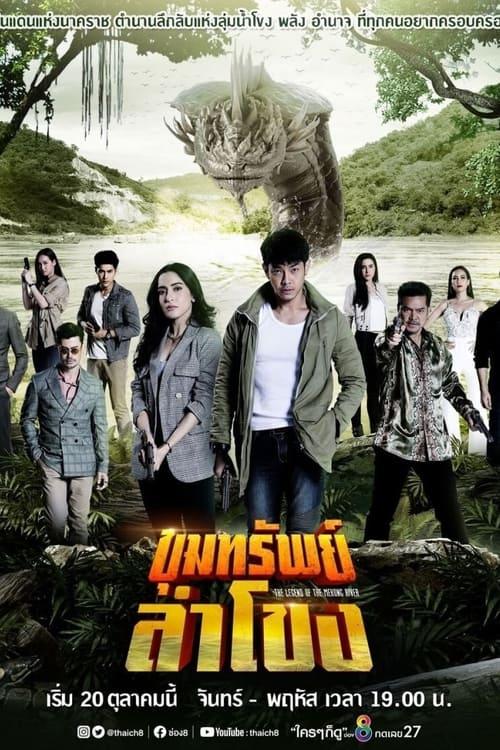 Khum Sab Lum Kong