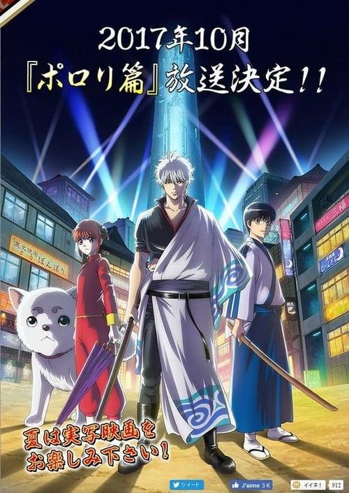 Gintama.: Shirogane no Tamashii-hen 2 كامل مترجم اون لاين