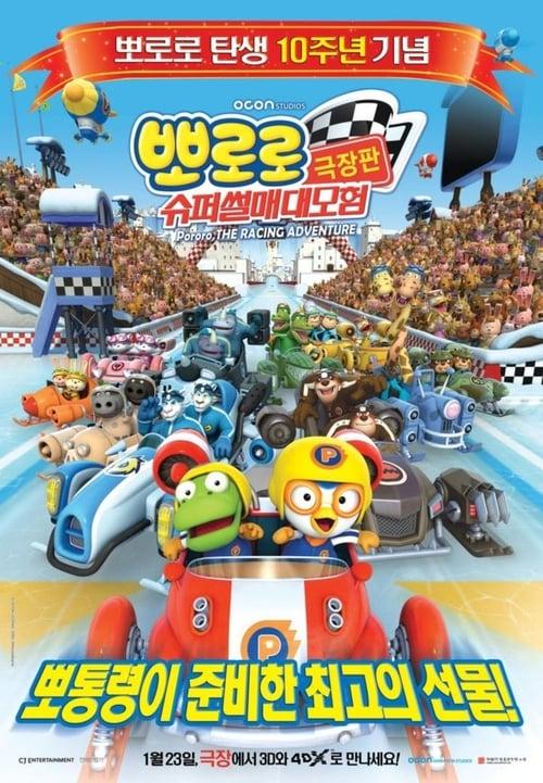 Pororo - The Racing Adventure - Animation / 2013 / ab 0 Jahre