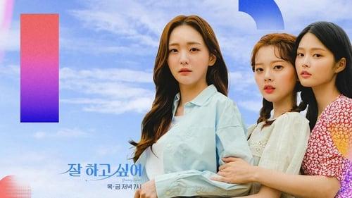 ซีรี่ย์เกาหลี Growing Season ซับไทย