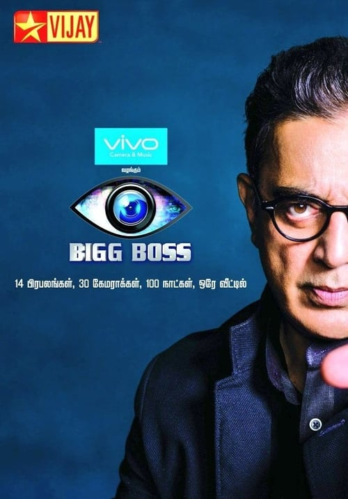 Bigg Boss Tv Show 2017