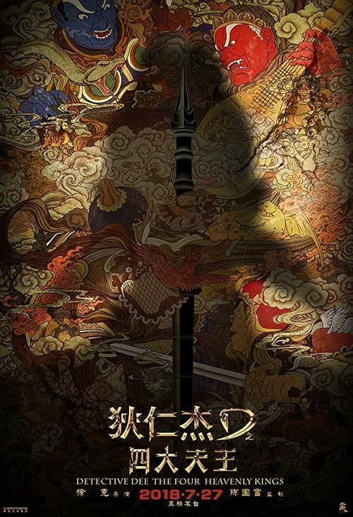 Detective Dee: The Four Heavenly Kings How Much