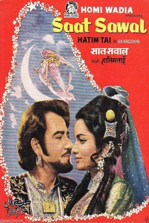 Saat Sawal (1971)