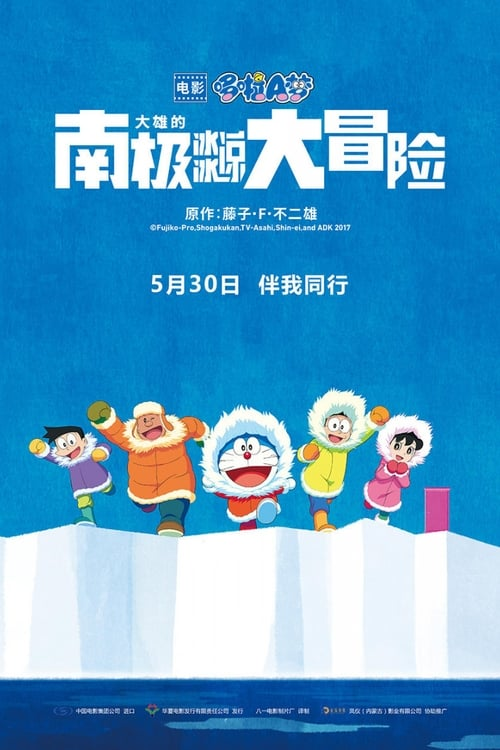 Imagen Doraemon the Movie 2017: Nobita's Great Adventure in the Antarctic Kachi Kochi