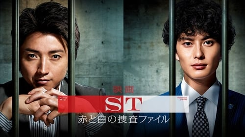 ST: Aka to Shiro no Sôsa File the Movie
