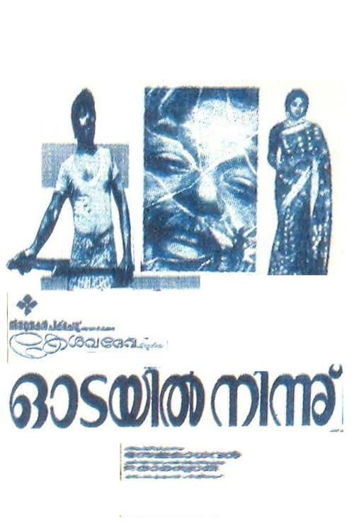 Odayil Ninnu (1965)