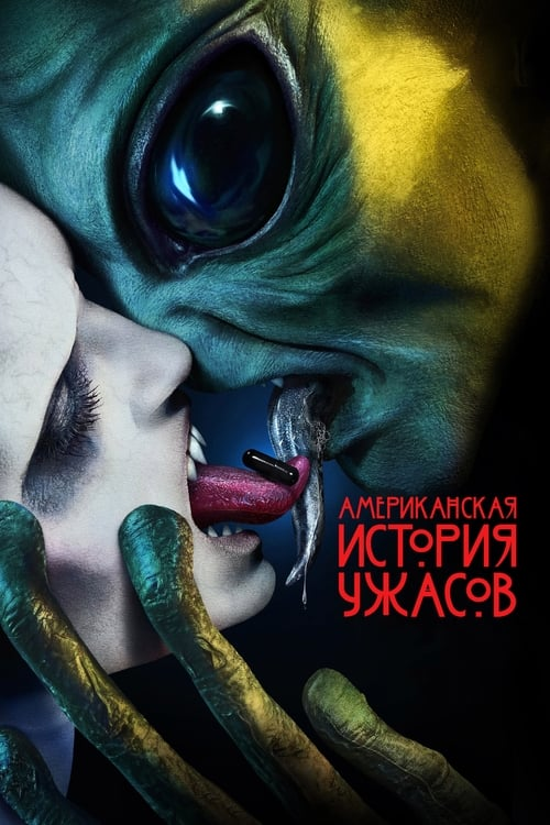 ПОЛУЧИТЬ СУБТИТРЫ Американская история ужасов (2011) в Русский SUBTITLES | 720p BrRip x264