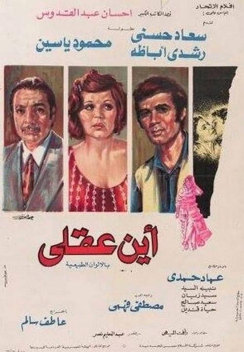 Mira La Película أين عقلي 1974 En Buena Calidad