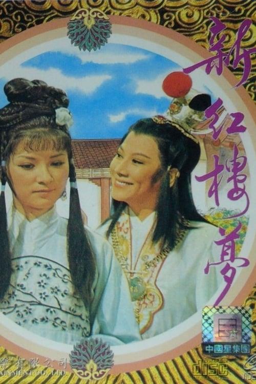 Katso Elokuva 新紅樓夢 - Hyvälaatuinen Hd 720p