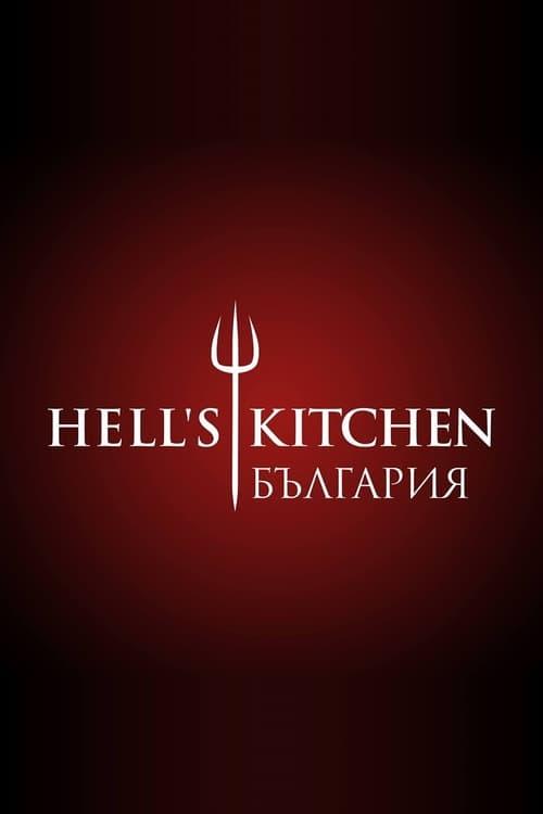 Hell's Kitchen Bulgaria (2018)