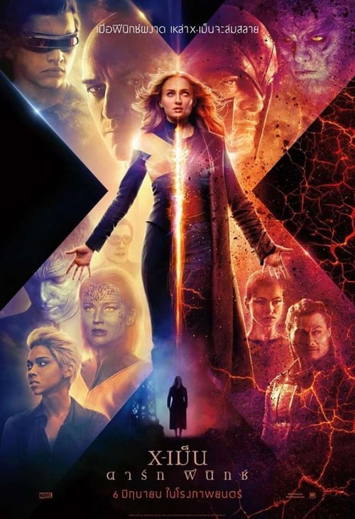 X-Men Dark Phoenix (2019) เอ็ก-เม็น ดาร์ก ฟีนิกซ์