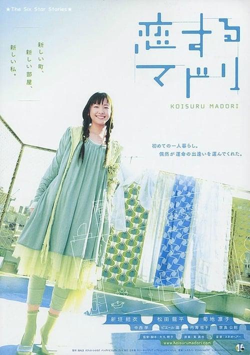 Filme Koi Suru Madori De Boa Qualidade